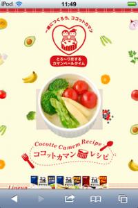 http://www.meijitokachi.jp/cocottecamem/sp/