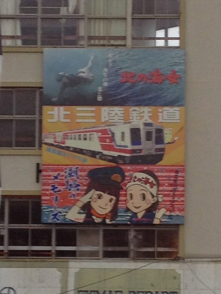 久慈駅前 あまちゃん看板